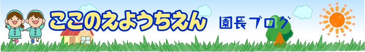 九重幼稚園園長ブログ